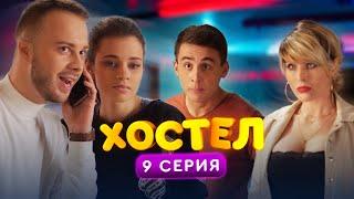 Хостел 1 сезон 9 эпизод | YouTube сериал 2019
