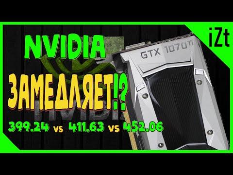 NVIDIA замедляет старые видеокарты драйверами😲 Правда или миф?