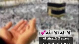 حالات واتس اب قرآنية لااله الا الله محمد رسول