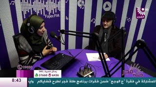 برنامج طلة فجر لقاء رامي عليان