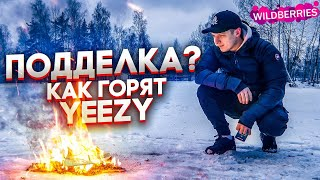 Как горят YEEZY BOOST. NIKE MONARCH из WILDBERRIES - паль или оригинал. СПАЛИ ПАЛЬ.