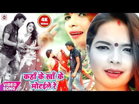 #Aarkesta Star Alwela Ashok का सबसे खतरनाक भोजपुरी वीडियो || Kahawa Ke Aata Khake Atana Motaile Re