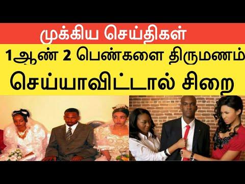 1ஆண் 2 பெண்களை திருமணம் செய்யாவிட்டால் சிறை|eritrea country mariage law 2 wives is compulsory