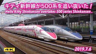 貸切 ハローキティ新幹線!500系を追い抜き!貴重な本線通過シーン!2019.7.6【4K】