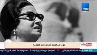 بالورقة والقلم - حوار نادر لكوكب الشرق أم كلثوم للإذاعة المصرية