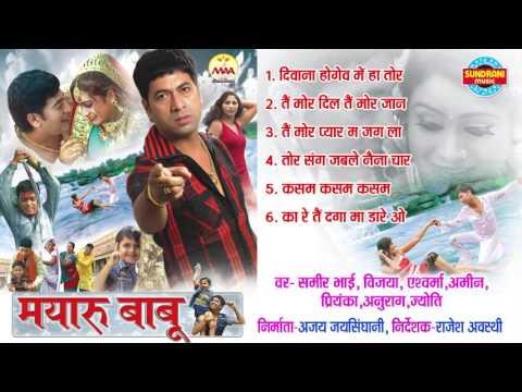 Mayaru Babu - Chhattisgarhi Superhit Album - Jukebox - Mayaru Babu - Full Song Audio Jukebox