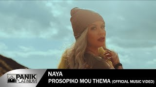 Naya - Προσωπικό Μου Θέμα | Prosopiko Mou Thema - Official Music Video