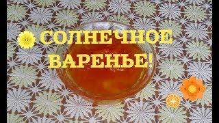 Варенье из тыквы с апельсином/ Pumpkin jam with orange #ДомовитаяХозяйка