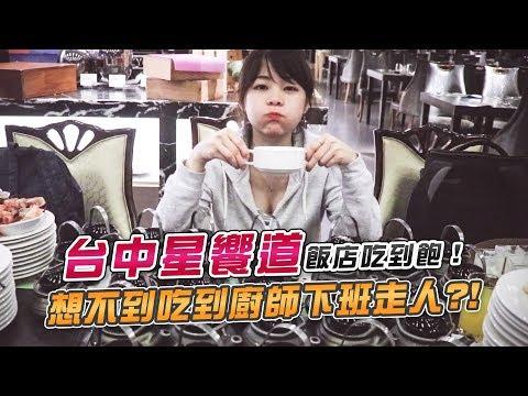 【吃到飽ルル】台中星饗道飯店吃到飽!想不到吃到廚師下班走人