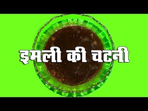 Imli Ki Chatni Recipe In Hindi Video (इमली की चटनी) | Shildha
