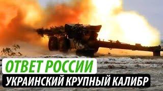 Ответ России.  Украинский крупный калибр