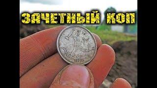 Мега коп   поиск металлоискателем. Деревня пропала монеты остались в земле. Путешествие в старый мир