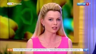 22 05 2017 Новости о биткоине в передаче 'УТРО РОССИИ' на канале РОССИЯ 1