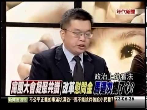 馬英九變臉比四川快!蔡其昌、安幼琪砲轟(年代新聞)