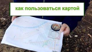 Как пользоваться картой и компасом