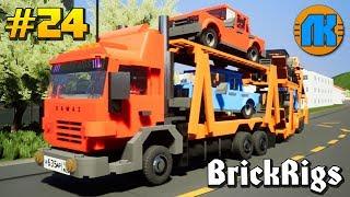 Brick Rigs \ #24 \ ВЕЛИКОЛЕПНЫЙ KAMAZ CAR TRANSPORTER В БРИК РИГС !!!