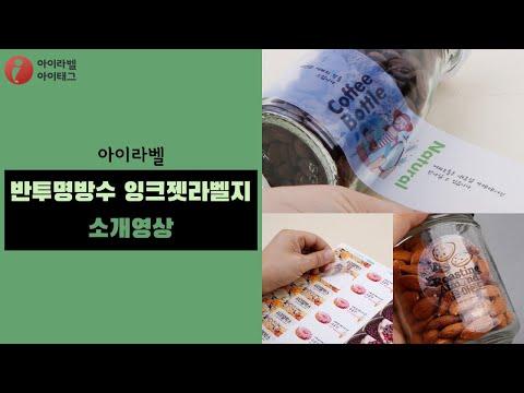 반투명 방수 잉크젯 제품 소개