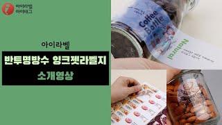 반투명 방수 잉크젯 라벨지 소개