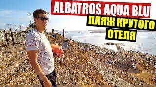 ЕГИПЕТ ЗАБЛУДИЛИСЬ В ПОИСКАХ ПЛЯЖА ALBATROS AQUA BLU ШАРМ ЭЛЬ ШЕЙХ СТАРЫЙ ГОРОД VLOG