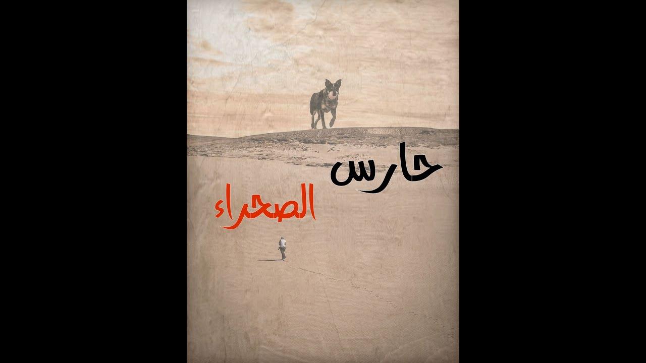 حارس الصحراء قصة من الزمن الجميل #قصص#جن#رعب#حقيقية#واقعية