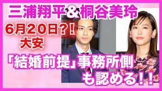 三浦翔平 桐谷美玲 6月20日大安に婚姻届提出か?「結婚前提」事務所側...