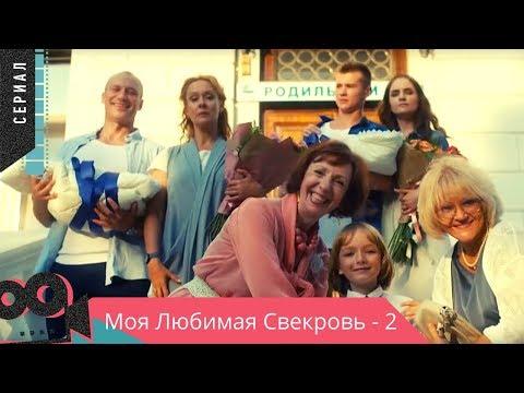 """ОЧЕНЬ СМЕШНАЯ КОМЕДИЯ!  """"Моя Любимая Свекровь - 2"""" @ Мелодрама, комедия"""