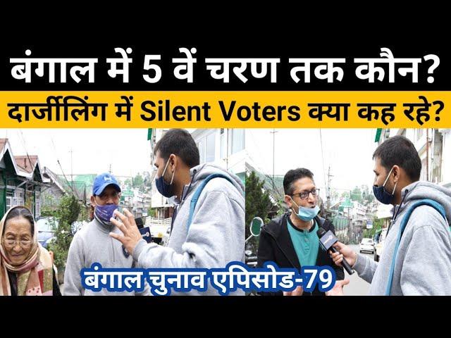 बंगाल चुनाव में अब तक कौन जीत रहा? || देखिये दार्जीलिंग में silent voters क्या कह रहे हैं?