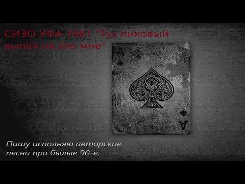шансон авторские песни Туз пиковый выпал на зло мне привет из девяностых Уфа СИЗО 1981 год