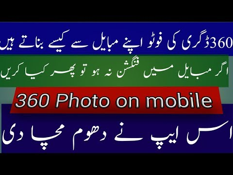 How To Take Panorama Photo Shot | Is 360 Also On Any Android Hindi/Urdu