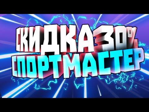 СПОРТМАСТЕР - СКИДКА 30% НА ВСЕ ТОВАРЫ!!!