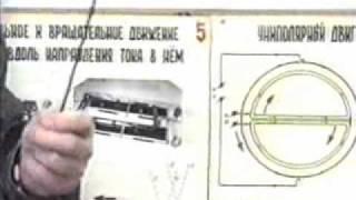 Второе магнитное поле. Часть 4.wmv