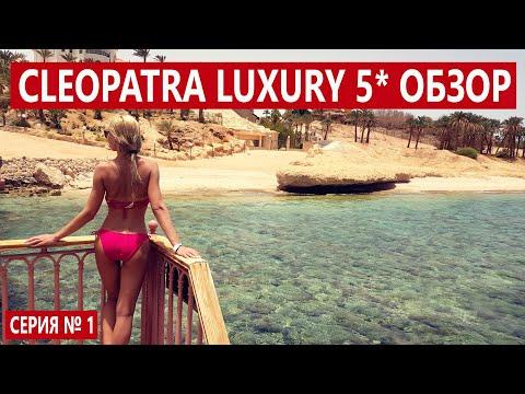 ЕГИПЕТ 2020 CLEOPATRA LUXURY 5* отель с хорошим питанием