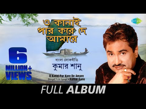 Best of Kumar Sanu | Bengali Folk Songs | Audio Jukebox