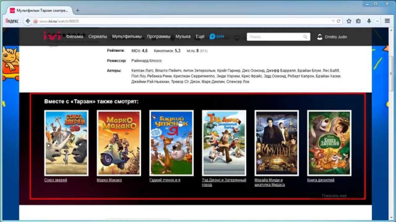 онлайн кинотеатр Iviru смотреть некоторые фильмы бесплатно без регистрации