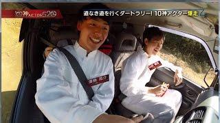 ダートラリーで大爆走!! 10神男気ツアー陸編①【10神ACTOR S2.0】(2015.4.7. O.A.)