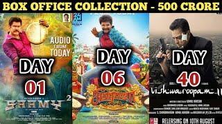 Box Office Collection Of Saamy Square,Seema Raja & Vishwaroopam 2   Chiyaan Vikram   Sivakarthikeyan