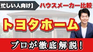 【トヨタホーム 】プロが徹底解説!展示場に行かなくても、これ1本でハウスメーカー完全理解!【注文住宅】