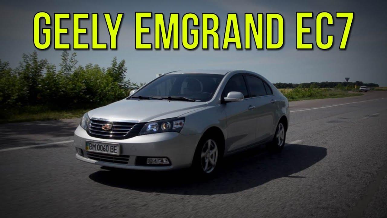 Geely Emgrand EC7 - пусть плачут те, кому мы не достались, пусть сдохнут те, кто нас не захотел!