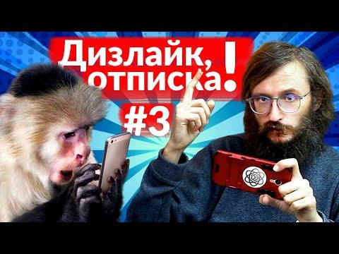 Дизлайк, отписка! Станислав Дробышевский