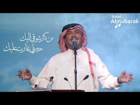 محمد عبده   من كثر شوقي إليك .. حيرتي غارت عليك ! ( لا وربي ) HQ