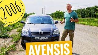 toyota Avensis 2006 год - АВТО С ПРОБЕГОМ - тест-драйв Александра Михельсона / Тойота Авенсис