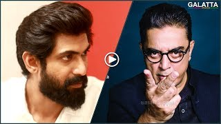 Kamal Haasan is the best | Rana Daggubati | Bigg Boss Tamil
