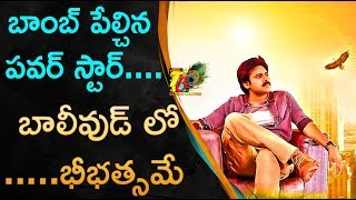 Pawan kalyan 25th movie going to bollywood | powerstar | pawan kalyan | trivikram | telugu news