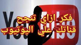 اليوتيوب واي استفسار عن انشاء قناة ناجحة