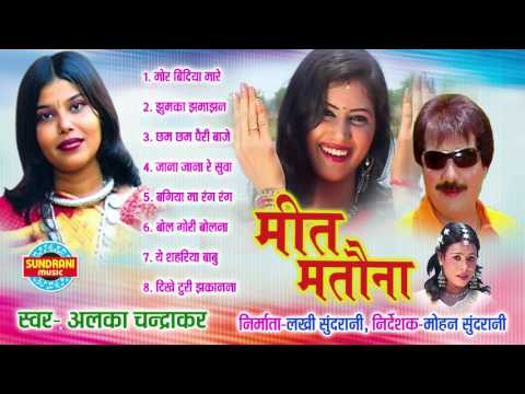 Mit Matauna Singer Alka Chandrakar Chhattisgarhi Super Hit Albume Song Collection