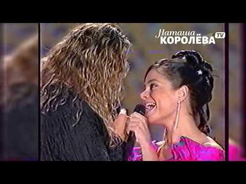 Наташа Королева и Тарзан - веришь или нет (2003 г.) Live