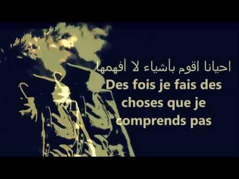 Maître Gims - Changer (parole) أغنية فرنسية مترجمة