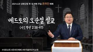 베드로의 오순절 설교(성령강림절 후 넷째 주일)