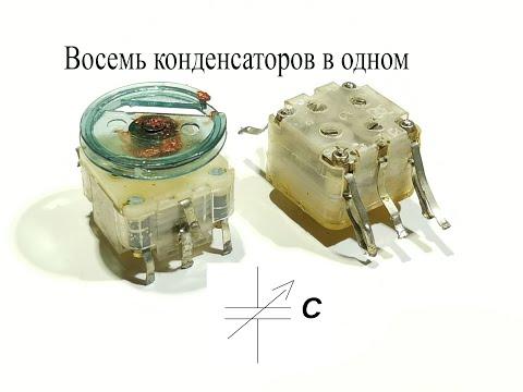 Китайский конденсатор переменной емкости.КПЕ.