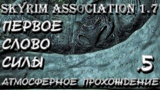 Первое Слово Силы ● The Elder Scrolls Skyrim Association 500+ Mods #5 [60FPS PC]